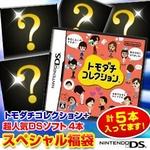 ニンテンドーDS トモダチコレクション + 他DSソフト4本 計5本セット