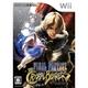 Wii ファイナルファンタジー・クリスタルクロニクル クリスタルベアラー
