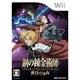 任天堂Wii 鋼の錬金術師 FULLMETAL ALCHEMIST -黄昏の少女- 写真1