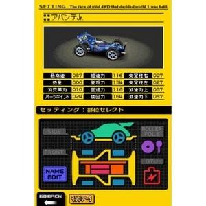 ニンテンドーDS ミニ四駆DS