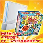 Wii本体(シロ)+太鼓の達人ドドーンと2代目同梱版セット