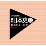 ニンテンドーDS 山川出版社監修 詳説日本史B 新・総合トレーニングPLUS