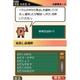 ニンテンドーDS 山川出版社監修 詳説日本史B 新・総合トレーニングPLUS 写真6