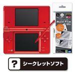 DSi レッド + 専用フィルム + シークレットソフト1本付き