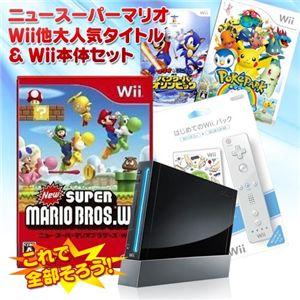 ニュースーパーマリオWii他大人気タイトル&Wii本体セット シロセット