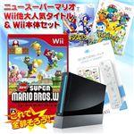 ニュースーパーマリオWii他大人気タイトル&Wii本体セット クロセット
