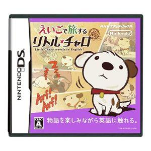 任天堂 DS えいごで旅する リトル・チャロ - 拡大画像