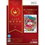 Nintendo(任天堂) Wii おすすめセレクション 桃太郎電鉄2010&シークレットソフト1本