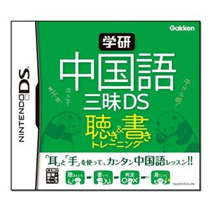 Nintendo(任天堂) NDSソフト 学研 中国語三昧DS 聴き&書きトレーニング