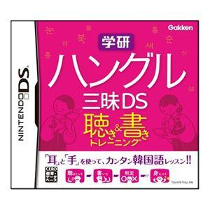 Nintendo(任天堂) NDSソフト 学研 ハングル三昧DS 聴き&書きトレーニング