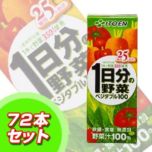 【伊藤園 1日分の野菜 200ml×72本セット】