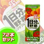 <i><strong>伊藤園 1日分の野菜 200ml×72本セット</strong></i>