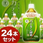 <i><strong>【特定保健用食品】伊藤園 カテキン緑茶1.05L×24本セット</strong></i>