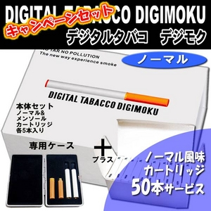 デジタルタバコ デジモク DIGITAL TABACCO DIGIMOKU【カートリッジ ノーマル味50個 特別セット】 - 拡大画像