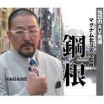 マグナム北斗監修 HAGANE -鋼根- Lサイズ