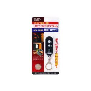 ドアアラームARA-02専用 増設リモコンARA-02RC