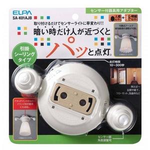 ELPAセンサー付器具用アダプター【人感センサー+明暗センサー】SA-K01AJB