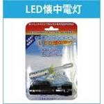 備蓄用に最適 水電池nopopo 単3水電池付LED懐中電灯セット NWP-LED