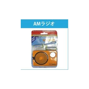 備蓄用に最適 水電池nopopo 単3水電池付AMラジオセット NWP-AR - 拡大画像