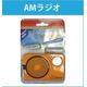 備蓄用に最適 水電池nopopo 単3水電池付AMラジオセット NWP-AR - 縮小画像1