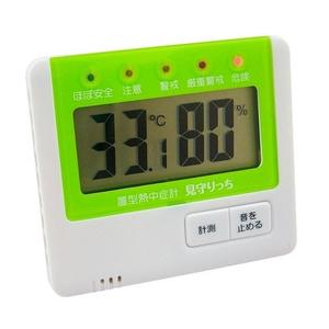 【日本気象協会監修シリーズ】置型(卓上型)熱中症計(見守り機能付き) MO-01 - 拡大画像