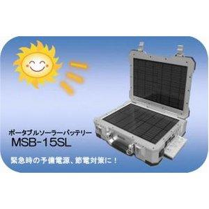 150Wまで蓄電可能!ポ−タブルソーラーバッテリー MSB-15SL 【防災/震災/停電/予備バッテリー/蓄電池】 - 拡大画像