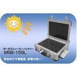 150Wまで蓄電可能!ポ−タブルソーラーバッテリー MSB-15SL 【防災/震災/停電/予備バッテリー/蓄電池】