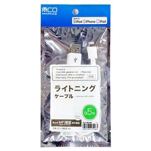 ミヨシ(MCO)アップル認証【MFI認証】取得lightningケーブル50cm SLC-05/WH - 拡大画像