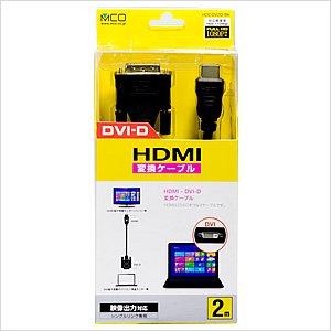 ミヨシ HDMI DVI-D変換ケーブル 2m HDC-DV20/BK画像1
