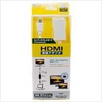 ミヨシ HDMI-miniDisplayport変換アダプタ (HDA-MD/WH)