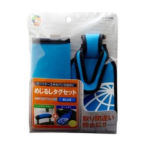 ミヨシ めじるしタグセット ブルー  MBZ-MTS/BL