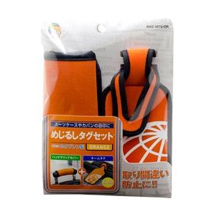ミヨシ めじるしタグセット オレンジ  MBZ-MTS/OR