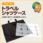 ミヨシ (MCO) トラベルシャツケース MBZ-TSC/BK