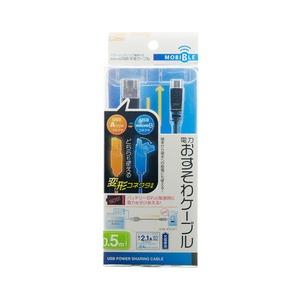 ミヨシ (MCO) シェア機能つき microUSBケーブル USB-MS25/BK