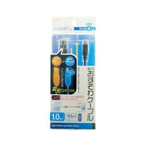 ミヨシ (MCO) シェア機能つき microUSBケーブル USB-MS201/BK