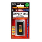 ELPA コードレス電話機用大容量交換充電池 パナソニック KX-FAV55 NTT 電池パック108対応 THB-125