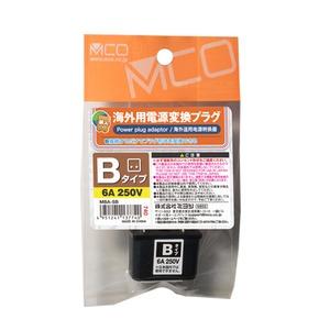 ミヨシ(MCO) 海外用電源変換プラグ シングルコンセント Bタイプ MBA-SB 【10個セット】