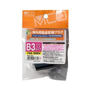 ミヨシ(MCO) 海外用電源変換プラグ シング...の紹介画像3