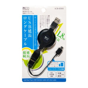 ミヨシ 巻取式USB延長ロングケーブル SCB-EX01 f04