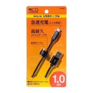 ミヨシ(MCO) 高耐久microUSBケーブル 1m ブラック USB-MT201/BK 【3本セット】 f04