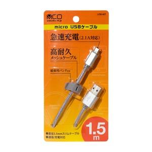 ミヨシ(MCO) 高耐久microUSBケーブル 1.5m シルバー USB-MT2015/SL 【3本セット】 f04