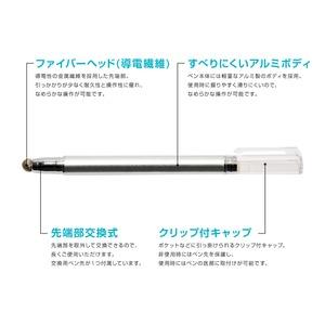 ミヨシ(MCO) 先端を交換できるタッチペン ...の紹介画像4