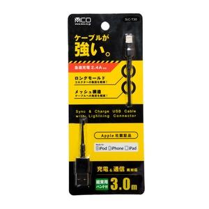 ミヨシ(MCO) 高耐久Lightningケー...の関連商品2