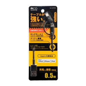 ミヨシ 高耐久microUSBケーブル+ Li...の関連商品4