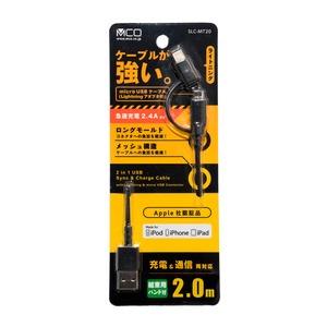 ミヨシ 高耐久microUSBケーブル+ Lightningアダプタ 2m ブラック SLC-MT20/BK 【2本セット】 - 拡大画像