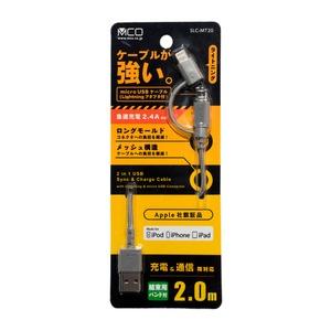 ミヨシ 高耐久microUSBケーブル+ Lightningアダプタ 2m グレー SLC-MT20/GY 【2本セット】 - 拡大画像