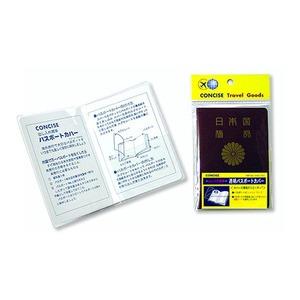 コンサイス透明パスポートカバーCO-210917【10個セット】