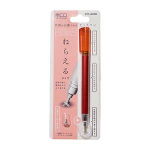 ミヨシ(MCO) 先端を交換できるタッチペン ねらえるタイプ STP-L02/RD 【2本セット】