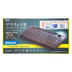 ミヨシ(MCO) Bluetooth トラックボールキーボード TK-BT02