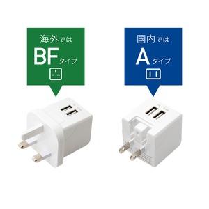 ミヨシ(MCO) 海外でも日本でも使える 変換プラグ(BFタイプ)付きUSB-ACアダプタ MBP-TBF